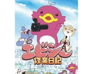 新アニメ『エビシー修業日記』が2021年スタート!裏側に迫る4コマ漫画も公開