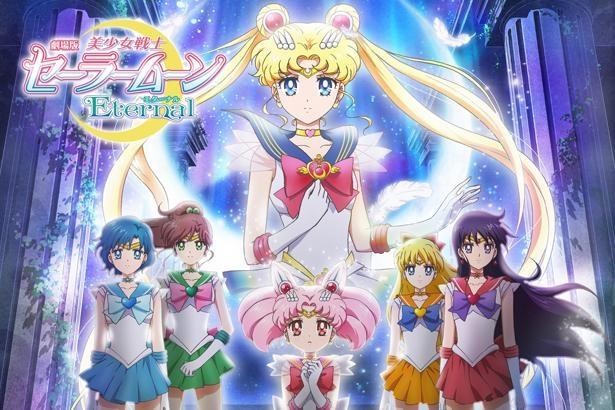 劇場版「美少女戦士セーラームーンEternal」は2021年1月18日(月)に前編、2月11日(祝)に後編を公開予定