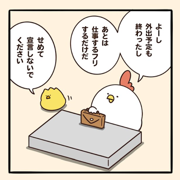 社長さんの社交辞令3