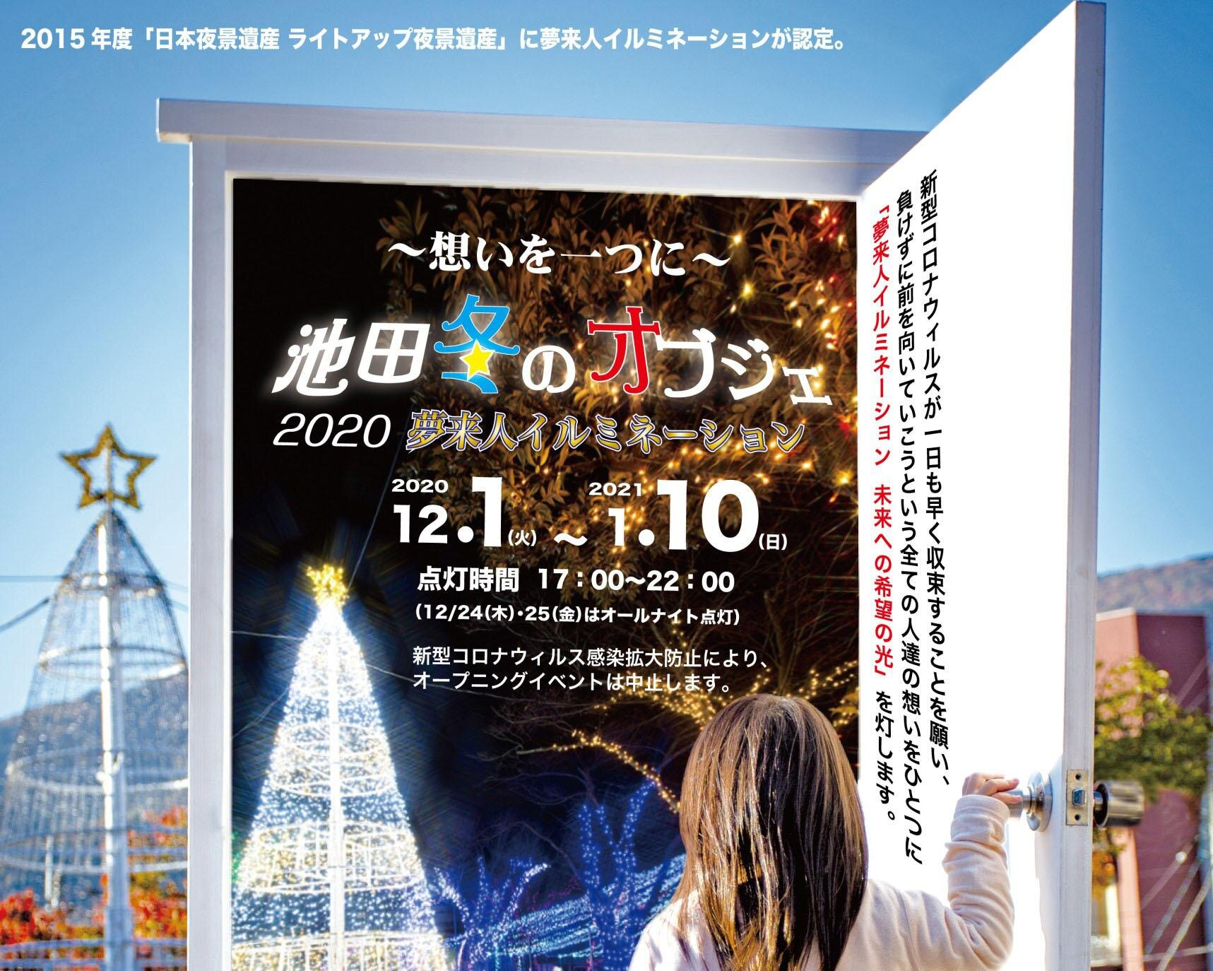 新型コロナウイルス収束を願う希望の光が灯る、徳島県三好市で「夢来人イルミネーション」開催