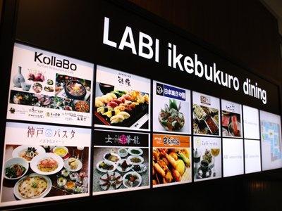 """これが""""電機屋さん""""!? 「LABI1 日本総本店 池袋」全フロアをチェック"""