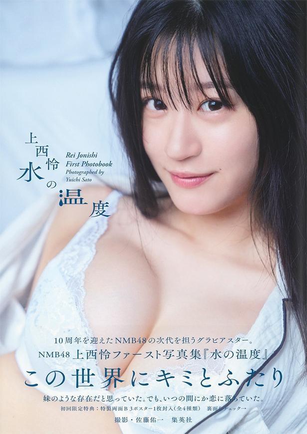 NMB48上西怜1st写真集『水の温度』