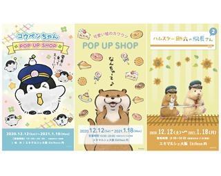 大阪に「コウペンちゃん」「可愛い嘘のカワウソ」「助六の日常(助六の駅長さん)」の限定ショップが登場