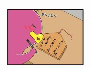 新アニメ『エビシー修業日記』。エビシー家の初詣エピソードを4コマ漫画で公開