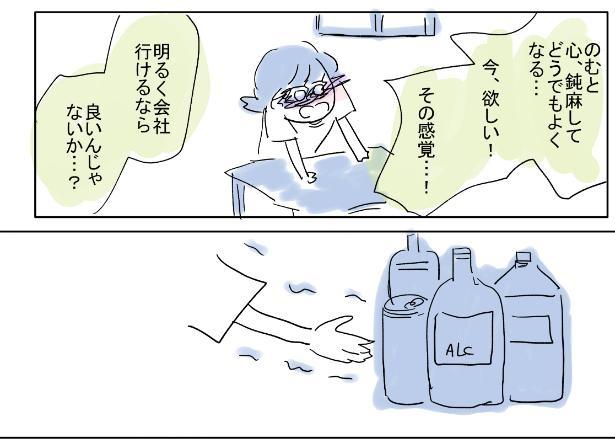 「一線超えた朝…」(4/6)