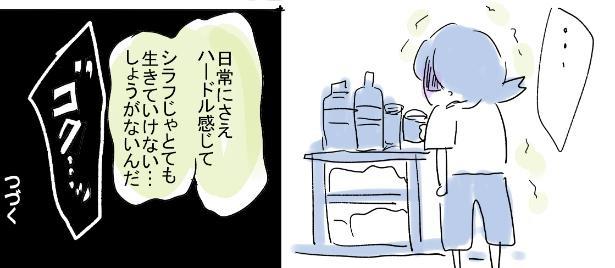 「一線超えた朝…」(6/6)