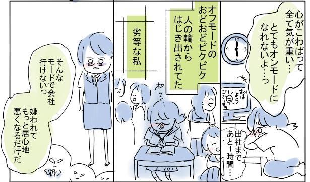 「一線超えた朝…」(2/6)