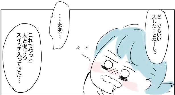 「一線超えた朝…2」(4/10)
