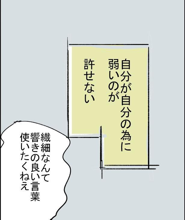 「一線超えた朝…2」(6/10)