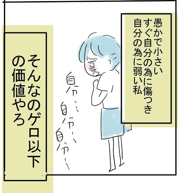 「一線超えた朝…2」(8/10)