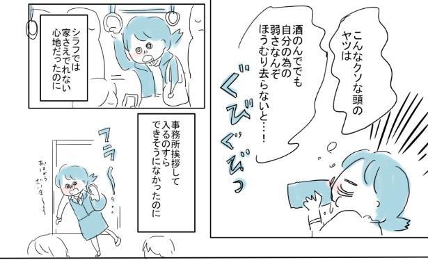 「一線超えた朝…2」(9/10)