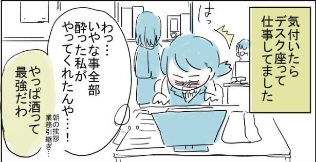 「一線超えた朝…2」(10/10)
