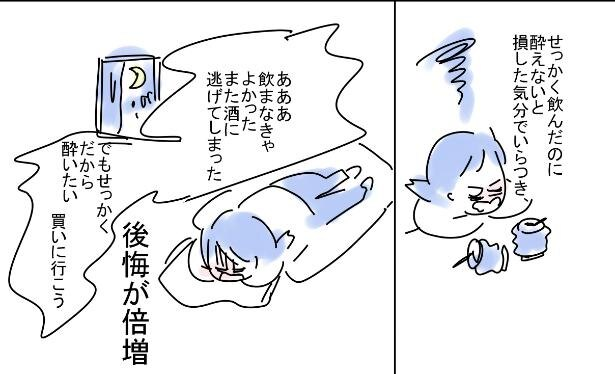 「小さい理由をみつけて飲む女」(3/9)