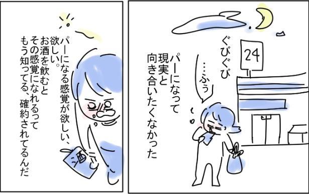 「小さい理由をみつけて飲む女」(4/9)