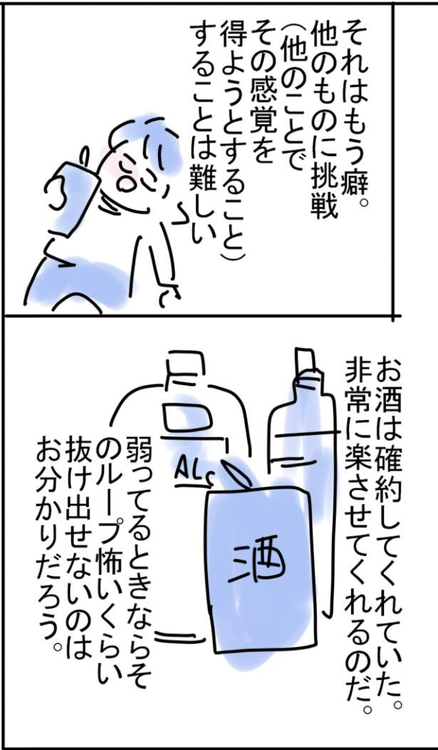 「小さい理由をみつけて飲む女」(5/9)