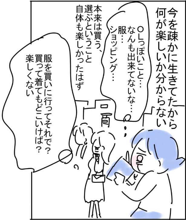「小さい理由をみつけて飲む女」(6/9)