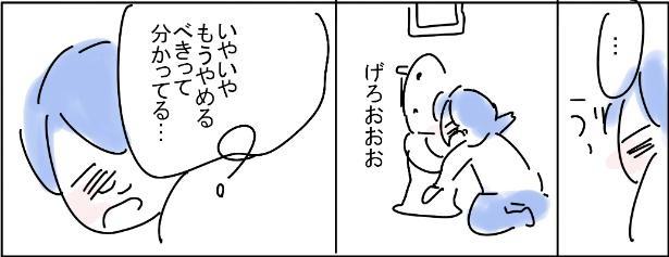 「小さい理由をみつけて飲む女」(8/9)