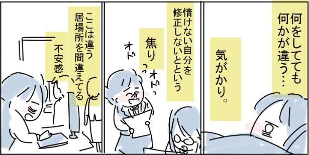 「つねに間違っている感覚だったアルコール依存症OL」(1/8)