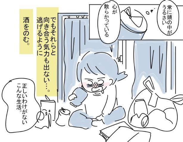 「つねに間違っている感覚だったアルコール依存症OL」(2/8)