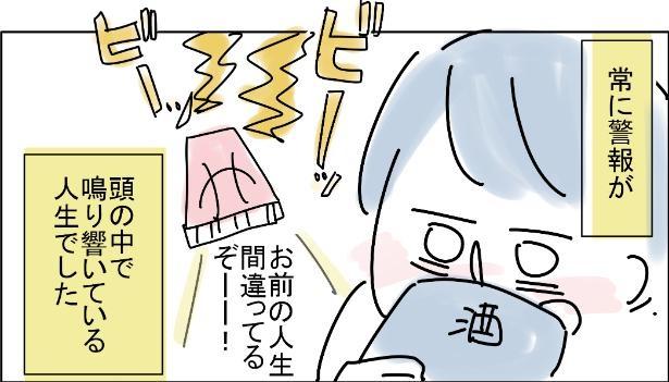 「つねに間違っている感覚だったアルコール依存症OL」(3/8)