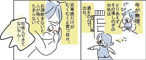 「つねに間違っている感覚だったアルコール依存症OL」(4/8)