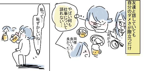 「つねに間違っている感覚だったアルコール依存症OL」(5/8)