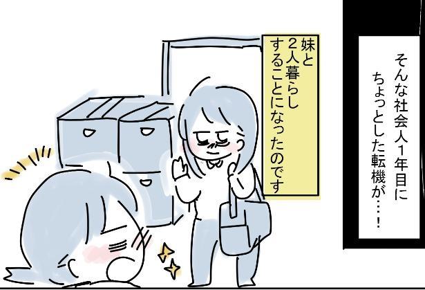 「つねに間違っている感覚だったアルコール依存症OL」(6/8)