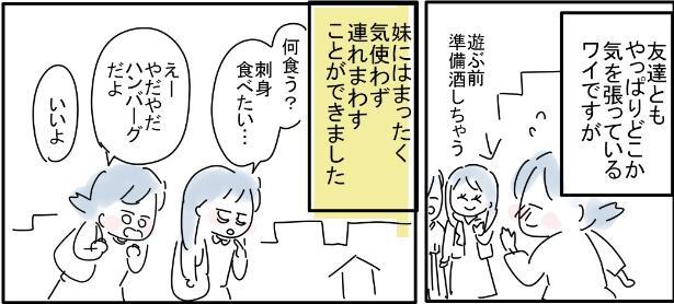 「つねに間違っている感覚だったアルコール依存症OL」(7/8)