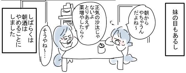 「つねに間違っている感覚だったアルコール依存症OL」(8/8)