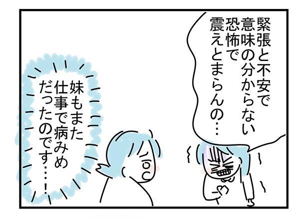 「2人して…」(4/7)