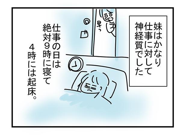 「2人して…」(5/7)