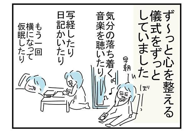 「2人して…」(6/7)