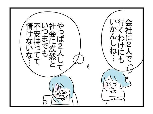 「2人して…」(7/7)