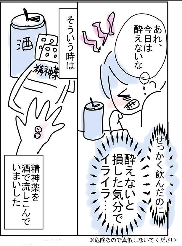 「薬を酒で服用する女」(6/7)