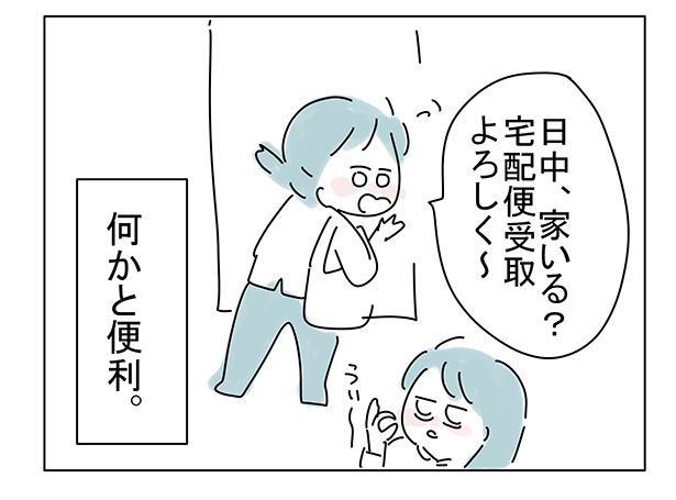 「妹と2人暮らし」(7/11)