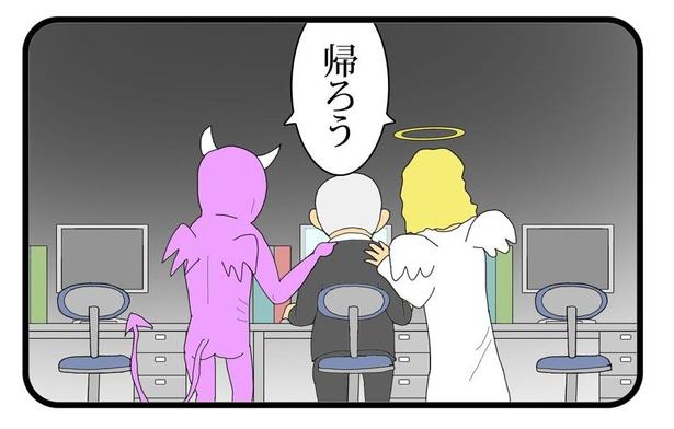 ブラック企業4コマ「帰る勇気」