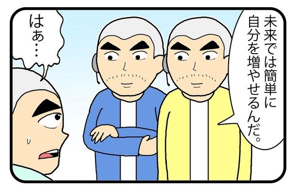おぎぬまXの4コマ劇場「未来からのメッセージ」