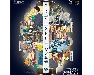 プレミアムフライデーに「夜に文化を楽しむライフスタイル」が東京上野で実施