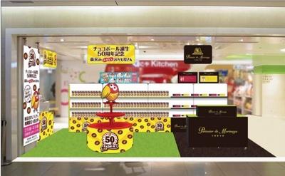 50周年記念限定商品などを提供する、特設店舗をオープン