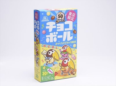 【写真を見る】「チョコボールおかしなドデカッ!!BOX(50周年記念パッケージ)」(税別1000円)