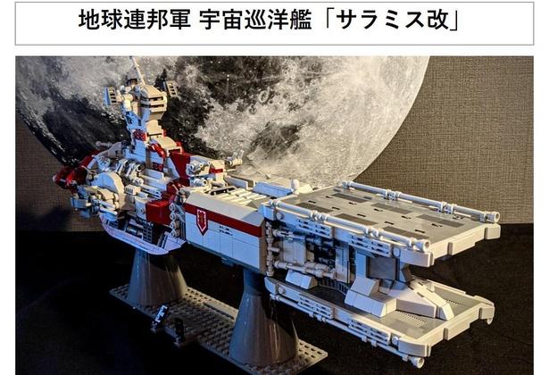 地球連邦軍 宇宙巡洋艦「サラミス改」