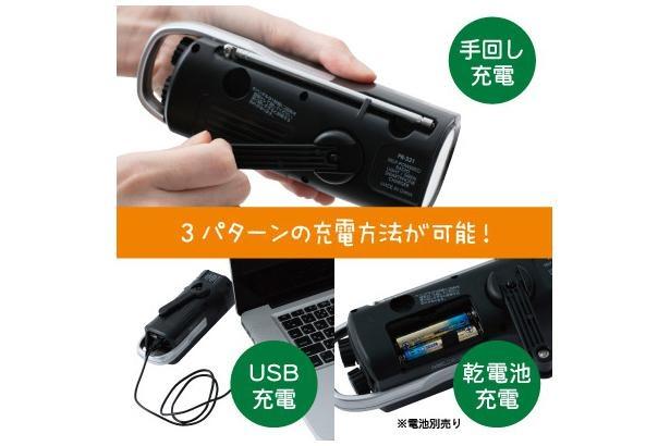 PCからのUSB充電、手回し充電、乾電池充電が可能