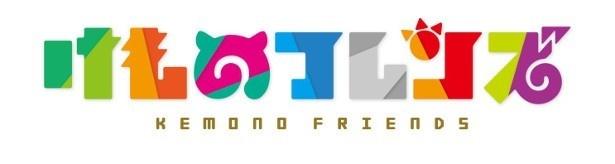 わーい!ラジオ公開録音もある「けものフレンズ」見逃し上映会が3月19日(日)に開催されるよー!