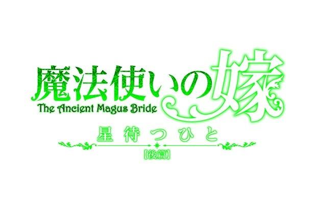アニメ「魔法使いの嫁 後篇」の特報映像&場面カットが公開!