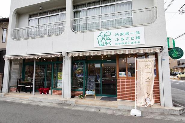 シェアカフェ オークOAKと渋沢栄一翁ふるさと館が併設された建物