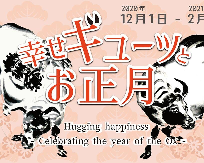 絵金が描いたユーモラスな牛に注目、高知県香南市の絵金蔵で「幸せギューッとお正月」開催