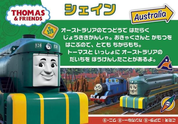 各おもちゃには、カードが付属。キャラクターの簡単なプロフィールが表示されている