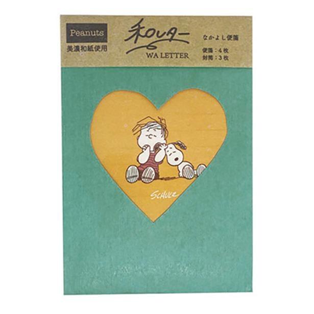 「和レターセット なかよし便箋(スヌーピー&ライナス)」(638円)