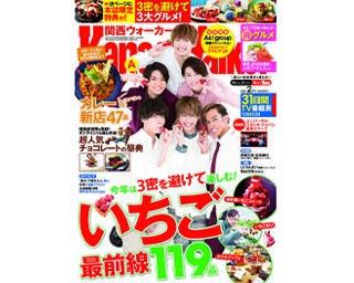 関西ウォーカー最新号が1月20日発売!いちご、カレー、チョコの3大グルメ特集