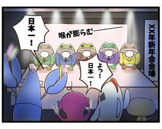 新アニメ『エビシー修業日記』。新年会でエビシーに襲いかかる災難とは!?